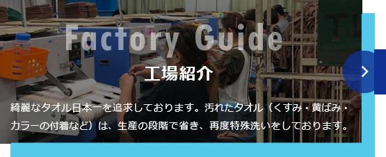 工場紹介 綺麗なタオル日本一を追求しております。汚れたタオル(くすみ・黄ばみ・カラーの付着など)は、生産の段階で省き、再度特殊洗いをしております。